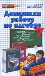 Решебник по Алгебра 10 Класс под Редакцией Мордковича