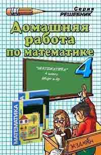 Решебник по Математике 6 Класс 619