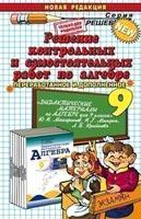 Гдз по Алгебре Контрольных Работ 9 Класс Кузнецова